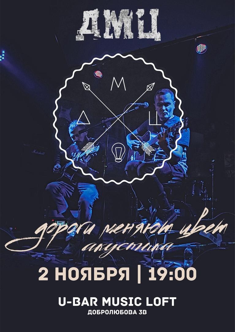 Афиша Екатеринбург ДМЦ (Дороги Меняют Цвет). Акустика