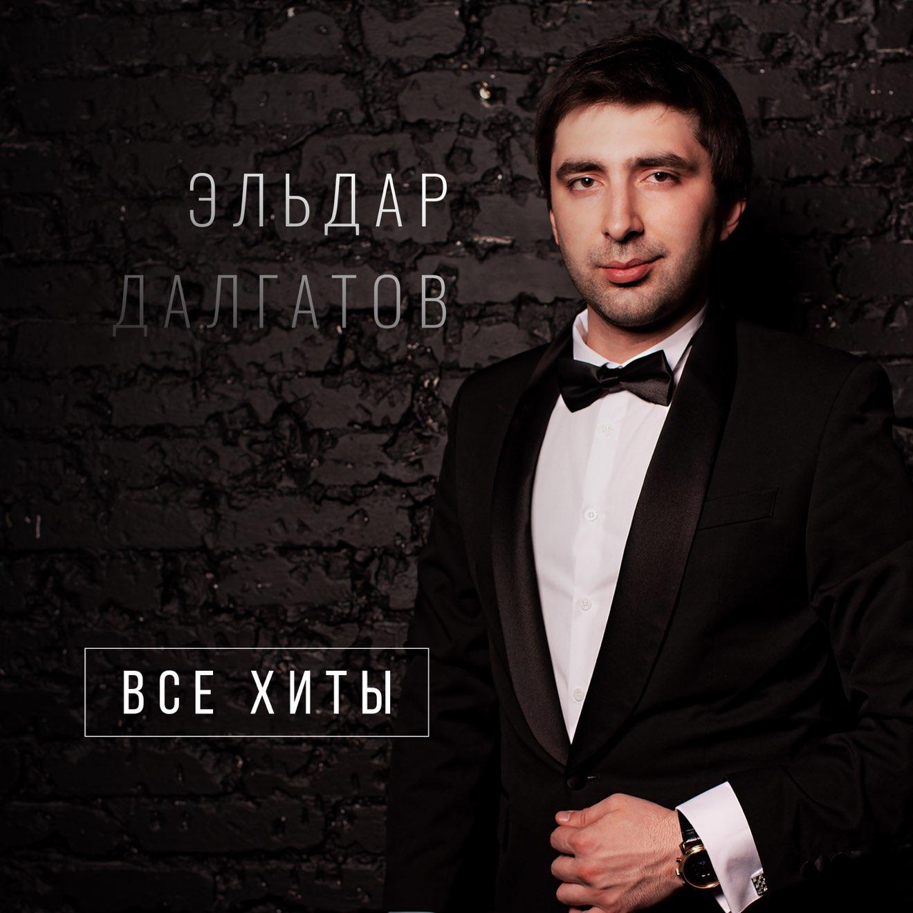 Эльдар Далгатов