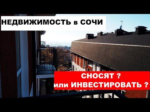 Недвижимость в Сочи / Сносят или инвестировать / Глазами агента