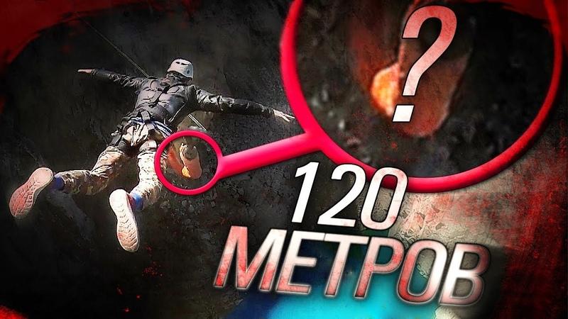 СМЕРТЕЛЬНЫЙ ПРЫЖОК 120 МЕТРОВ ТУИМСКИЙ ПРОВАЛ Проект X