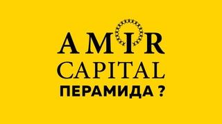 «Амир Капитал» пирамида ?