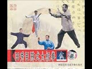 Tian Xiu Chen's. Chen Style Tai Chi Chuan (Part 2)
