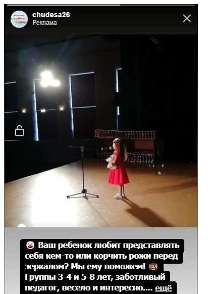 [Кейс] Комплексное продвижение детского центра в Ставрополе, изображение №19