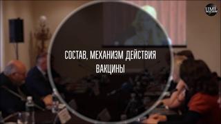 СОСТАВ, МЕХАНИЗМ ДЕЙСТВИЯ ВАКЦИНЫ / КРУГЛЫЙ СТОЛ / МАРИЯ ШУКШИНА
