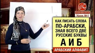Как писать слова по-арабски, зная всего две русские буквы А и Б. Буквы Алиф и Ба. Арабский алфавит
