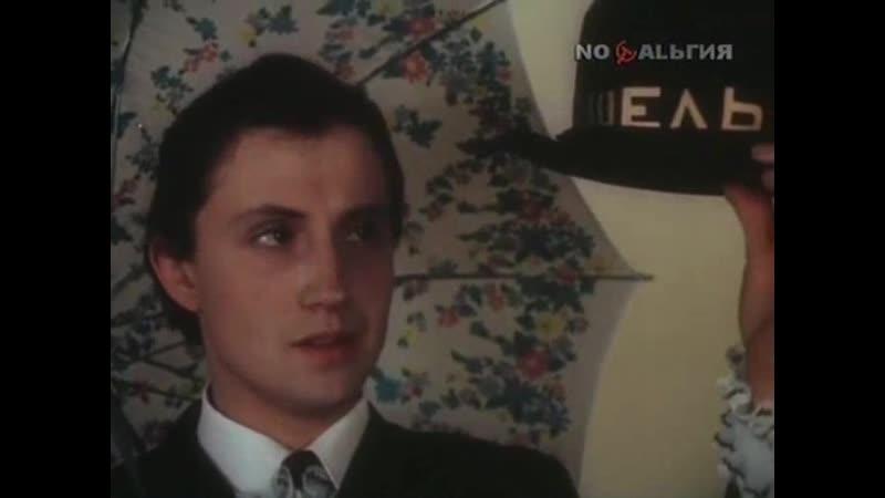 Виктор Чистяков Пародия на песню из фильма Шербурские зонтики Из фильма В 13 том часу ночи