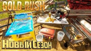 Отличное НАЧАЛО Сезона - #1 с.2 - GOLD RUSH The Game