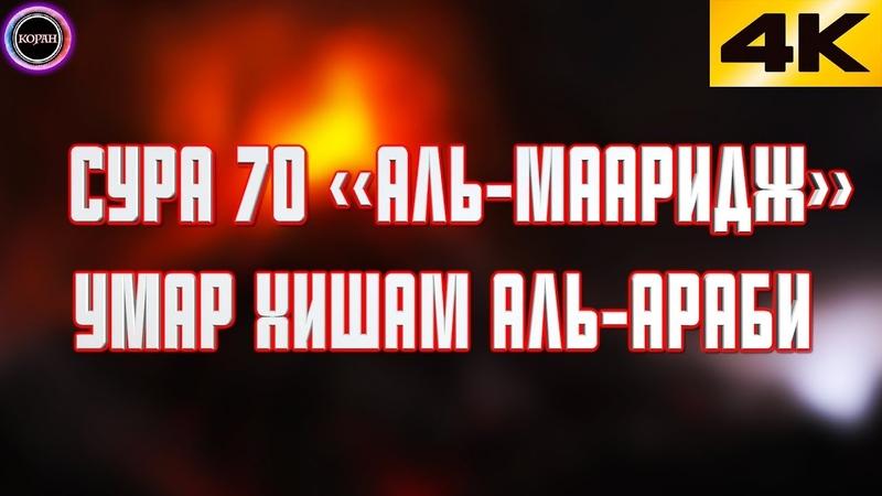Сура 70 «Аль-Мааридж» [Умар Хишам Аль-Араби]
