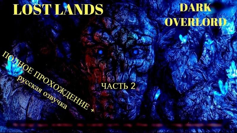 LOST LANDS DARK OVERLORD ЗАТЕРЯННЫЕ ЗЕМЛИ ТЕМНЫЙ ВЛАДЫКА Полное прохождение Часть 2 Горы