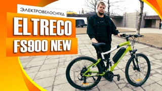 Электровелосипед ELTRECO FS900 NEW - обзор