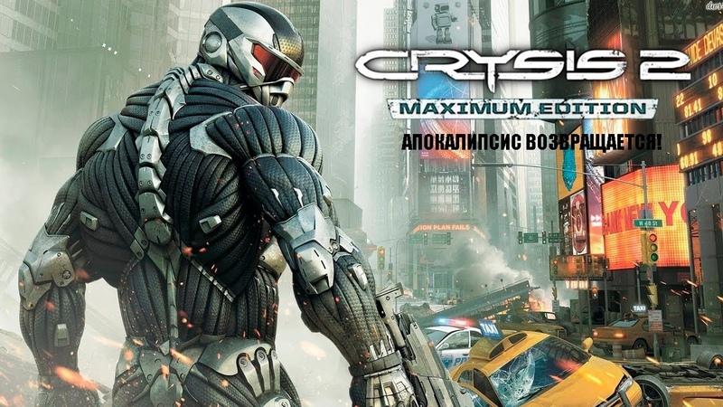 АПОКАЛИПСИС ВОЗВРАЩАЕТСЯ! - CRYSIS 2 MAXIMUM EDITION 1