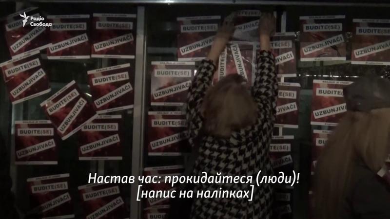 Протест номер 47 у Белграді Я не хочу російські ракети напис на плакаті