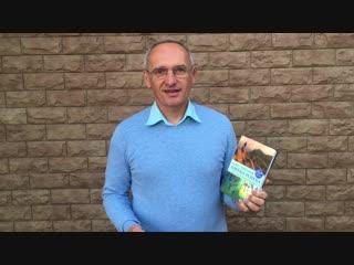 Торсунов О.Г. о своей новой книге Азбука успеха