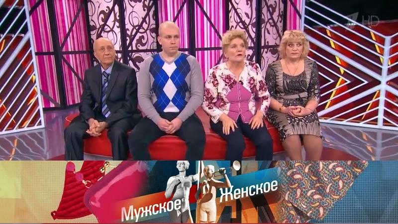 Сваха раздора Мужское Женское Выпуск от 07 02 2020