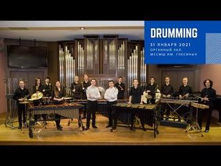 Drumming   The Rhythm Territory