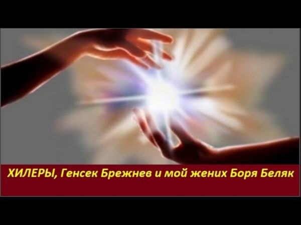 ХИЛЕРЫ Генсек Брежнев и мой жених Боря Беляк № 1881