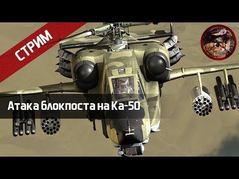 Атака блокпоста на Ка-50 (DCS World Stream) | WaffenCatLive