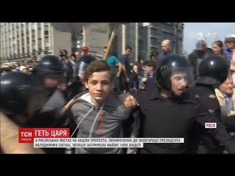 Він нам не цар : на акціях протесту проти правління Путіна затримали більше півтори тисячі людей