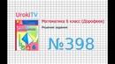 Задание №398 - ГДЗ по математике 6 класс Дорофеев Г.В., Шарыгин И.Ф.