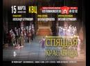 Балет «Спящая красавица» — 15 марта в КВЦ