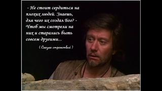 Сказка странствий (1983) - Не стоит сердиться на плохих людей.