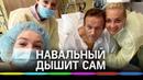 Алексей Навальный рассказал о самочувствии в Инстаграме
