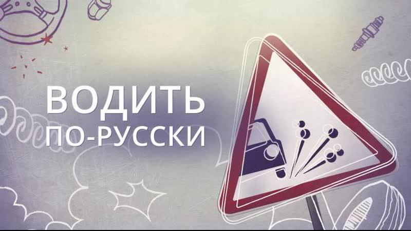 Водить по-русски (РЕН ТВ, 09.12.2019)