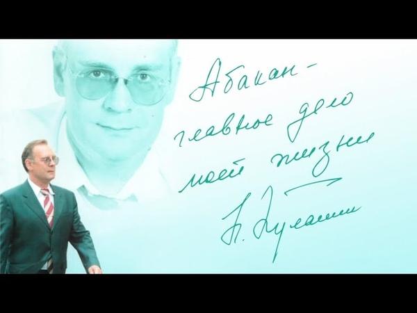 Абакан главное дело моей жизни фильм о Н Г Булакине