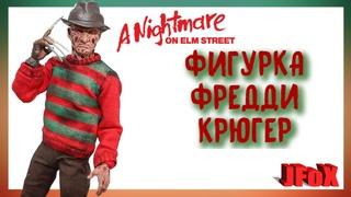 Фигурка Фредди Крюгер/Mezco Nightmare On Elm Street Freddy Krueger Figure