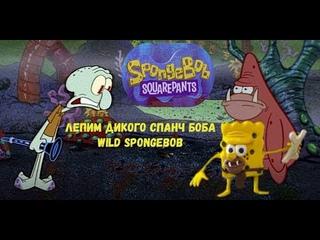 Мем Дикий Спанч Боб - Лепим Губка Боб Spongebob