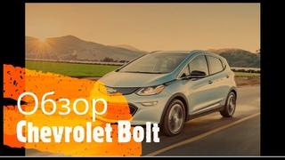 Обзор Шевроле Болт / Отзыв Шевроле Болт / Chevrolet  Bolt