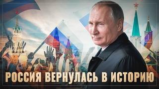 Россия вернулась в Историю. На годовщину победы Путина