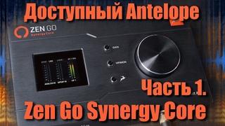 Звуковая карта Antelope Audio Zen Go Synergy Core. Обзор и тестирование. Часть 1.