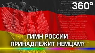Das ist гимн России? Немцам приписали авторство национального гимна и блокируют его в Instagram