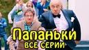 Папаньки все серии подряд 1 Сезон! Мужское движение от Дизель шоу Приколы и семейные драмы 2021