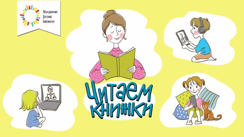 Выпуск №212 Рассказ Анатолия Праздникова Игрун читает библиотекарь Пушкинки Наталья Королёва