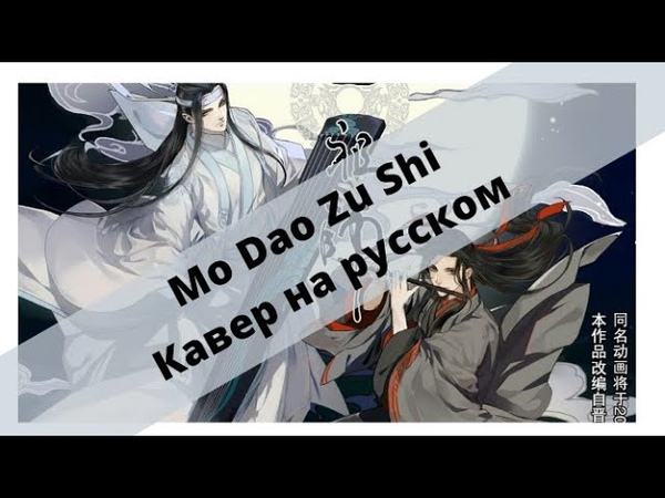 RUS Cover Op Mo Dao Zu Shi Магистр Дьявольского культа