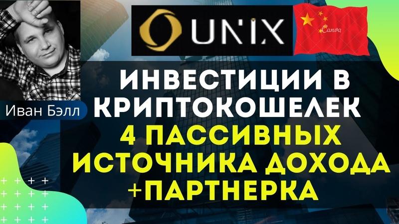 UNIX инвестиции в криптокошелек 4 пассивных источника дохода партнерка
