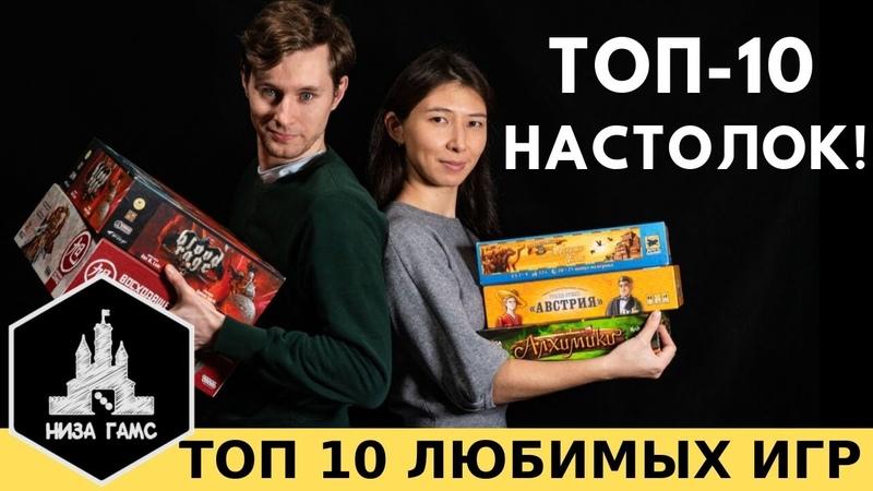 ТОП 10 ЛУЧШИХ настольных игр по версии Низа Гамс