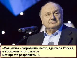 ЮМОР Жванецкий- Моя мечта  разровнять место, где была Россия, и построить что-то новое