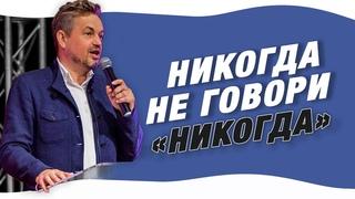 """Павел Рындич -  Никогда не говори  """"никогда"""""""