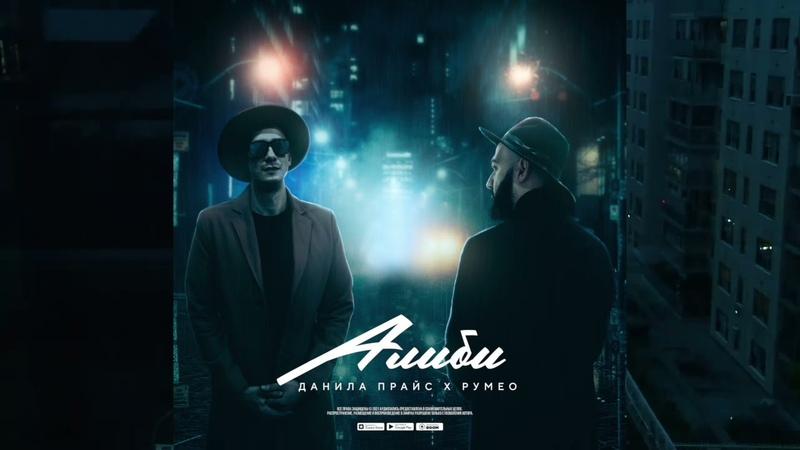 Данила Прайс 7Hills x Румео Алиби Audio 2021