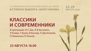 Концерт «Классики и современники»