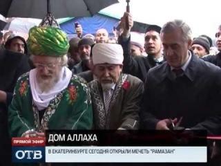Мечеть «Рамазан» в Екатеринбурге открыл главный муфтий России