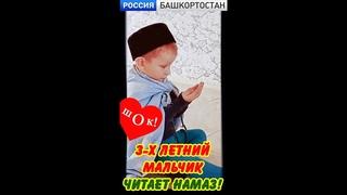ШОК! 3-х летний МАЛЬЧИК ЧИТАЕТ НАМАЗА! 😍📿