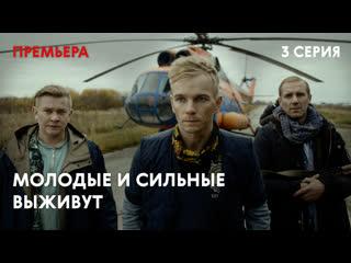 Сериал «Молодые и сильные выживут» - 3 серия | СЕРИАЛ 2020 | СМОТРЕТЬ ОНЛАЙН