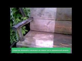 Тест Always Dry на деревянных качелях.