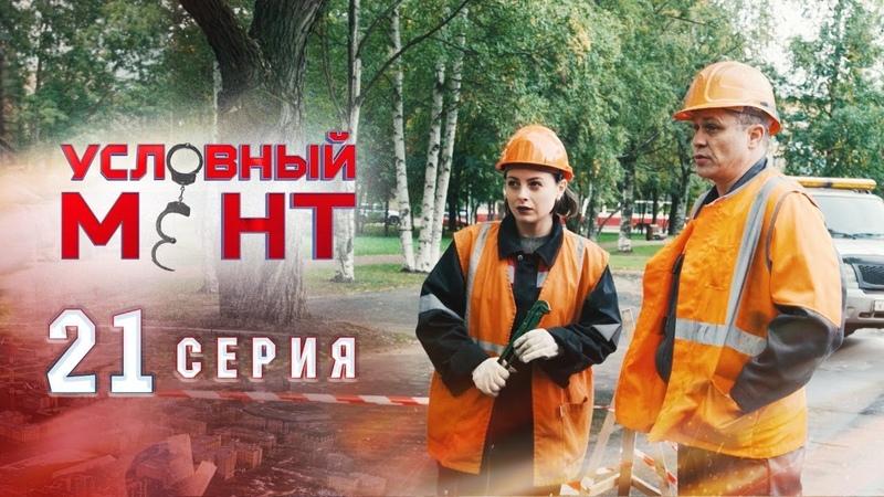 Условный мент 1 сезон 21 серия Мнимый больной