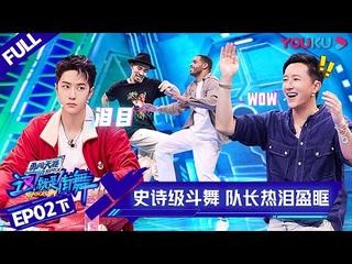 MULTISUB【这!就是街舞 第四季 Street Dance of China S4】EP02下集  | 史诗级斗舞 队长热泪盈眶 | 优酷
