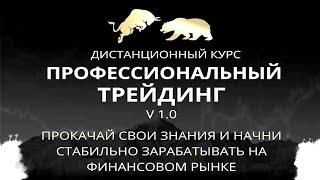 ДИСТАНЦИОННЫЙ КУРС ПРОФЕССИОНАЛЬНЫЙ ТРЕЙДИНГ V 1.0